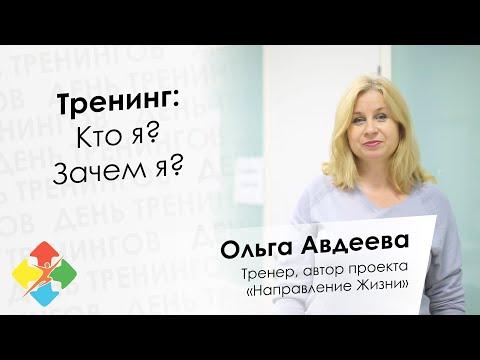 Ольга Авдеева - День тренингов Сыктывкар