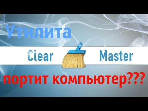 Вся правда о Clean Master