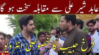 Farukh Habib Exclusive Intervuew | Sawal To Hoga