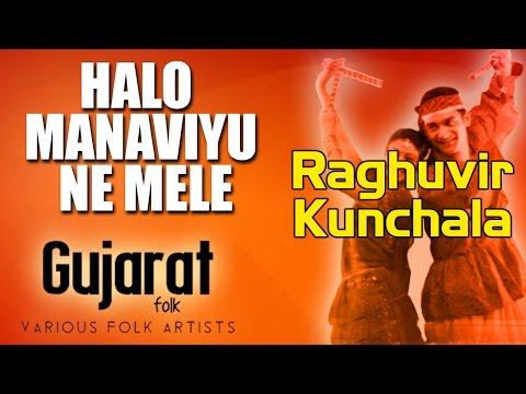 Halo Manaviyu Ne Mele | Raghuvir Kunchala (Album:Gujarat  Folk)