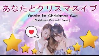 Anata to Christmas Eve | あなたとクリスマスイブ | Christmas Eve with You with lyrics