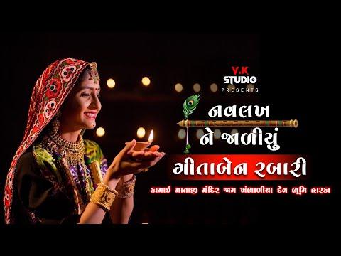 Aavo Nav Lakh Nejadiyu || Geeta Rabari || New Dayro || Kamai Mataji || Jam Khambhaliya