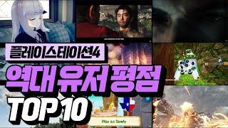 플스4 게임 역대 유저 평점 순위 TOP 10!! 예상…