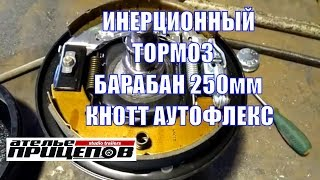 Тормозной барабан внутри Кнотт Аутофлекс 250мм Ателье Прицепов запчасти для прицепов ремонт