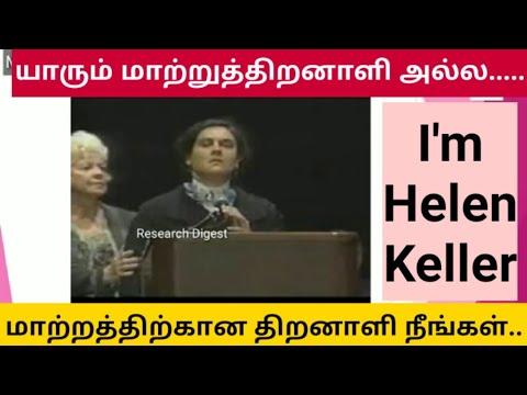 Yetnebersh Nigussie   2018 Spirit of Helen Keller Award WinnerKaynak: YouTube · Süre: 2 dakika31 saniye