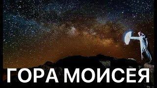 Шарм Эль Шейх Гора Моисея Досмотрите до конца и сможете загадать желание. Египет 2019 VLOG #1