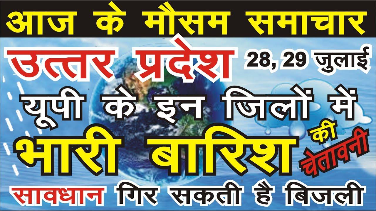 28, 29 july : Lucknow Weather Report : उत्तर प्रदेश मौसम खबर Uttar Pradesh Weather लखनऊ वेदर mosamUP