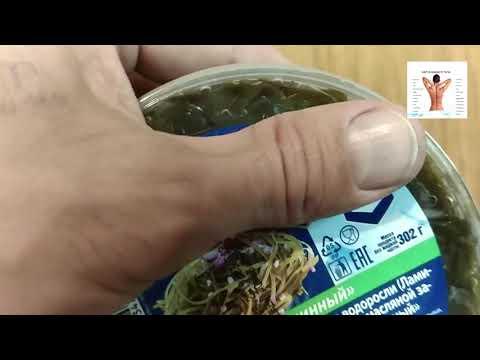 Самый полезный продукт  Йод, морская капуста
