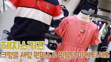 7 200605 롯데백화점 헤지스키즈 셔링원피스&피케티셔츠