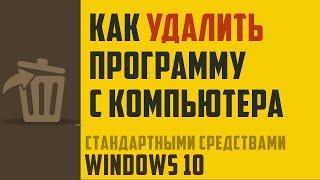 Как удалить программу с компьютера в windows 10. Удаление программ с виндовс стандартными средствами