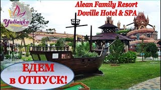 ПОЕЗД в ЛЕТО /НАЧАЛО ОТПУСКА/ Отель Alean Family Resort  Doville Hotel & SPA АНАПА / VLOG -1