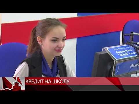 """#мтквидео #кредит В школу без проблем с кредитом от банка """"Восточный"""""""