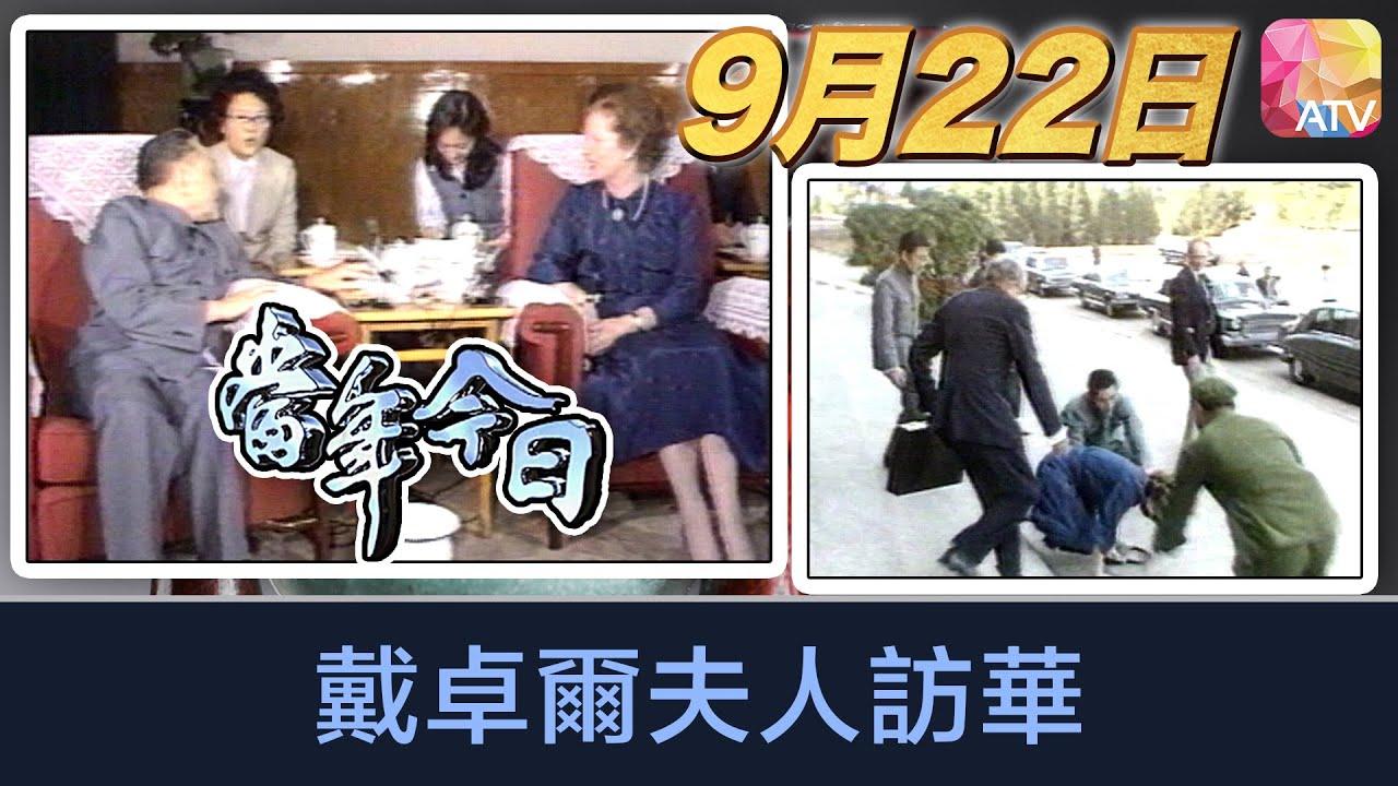 【當年今日】9月22日 戴卓爾夫人訪華 ATV