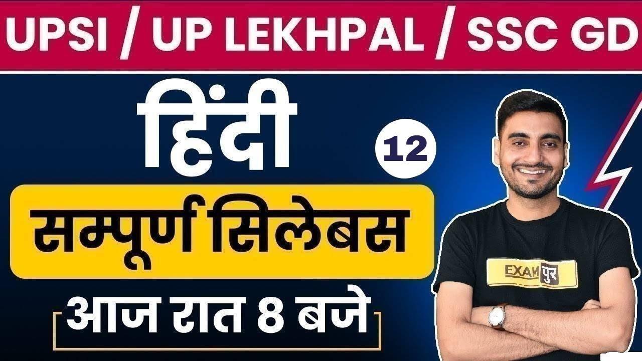UPSI/UP LEKHPAL/SSC GD 2021 | HINDI SYLLABUS | HINDI PREPARATION | BY VIVEK SIR | CLASS 12