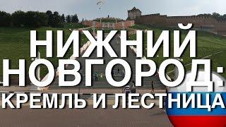 НИЖЕГОРОДСКИЙ КРЕМЛЬ И ЧКАЛОВСКАЯ ЛЕСТНИЦА(ВЛОГ: Кремль в Нижнем Новгороде и Чкаловская лестница. ПОДПИСАТЬСЯ НА КАНАЛ: http://j.mp/arina86 (Больше — в описании..., 2016-12-11T20:31:22.000Z)