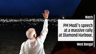 PM Modi addresses Public Meeting at Diamond Harbour West Bengal