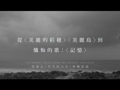從〈美麗的稻穗〉〈美麗島〉到懺悔的歌:〈記憶〉。