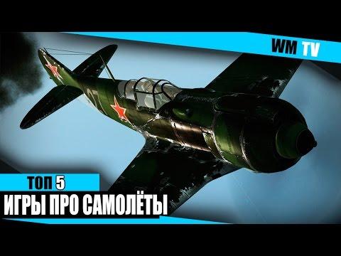Топ 5 - Лучшие Игры про Самолёты