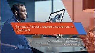 ЗАНЯТИЕ 3 РАБОТА С ТЕКСТОМ В ПРЕЗЕНТАЦИЯХ POWERPOINT. Презентация