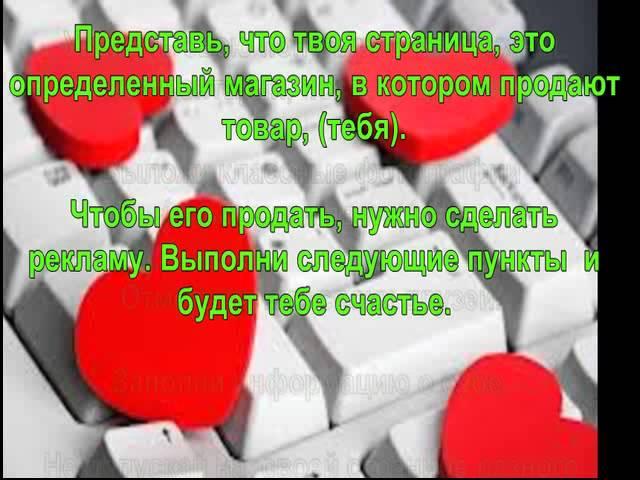 Как_познакомиться_вконтакте?
