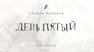 РЕМОНТ ЗА 50 ДНЕЙ / ДЕНЬ ПЯТЫЙ / ЛОГИКА РЕМОНТА