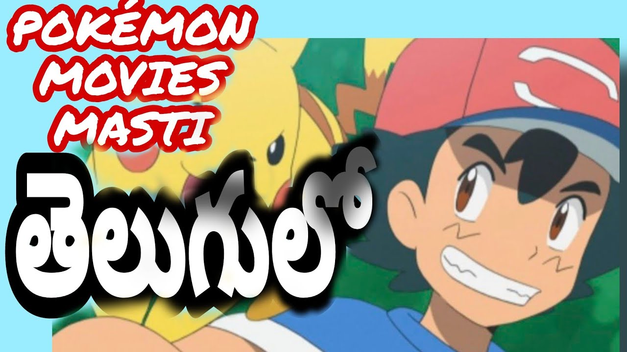 Pokémon movies in telugu