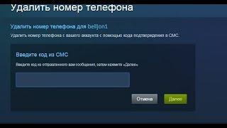 Steam отвязать номер телефона без SMS