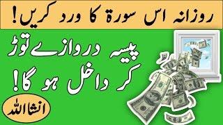 Rizaq Barish Ban Kr Barse Ga InshaAllah | Ameer hone ka wazifa/امیر ہونے کا وظیفہ
