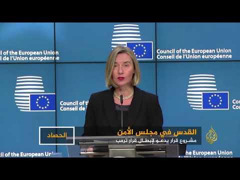 ما حدود الرفض الأوروبي لقرار ترمب؟  - نشر قبل 5 ساعة