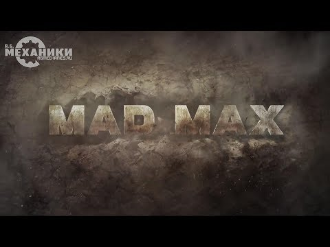 Mad Max - Trailer