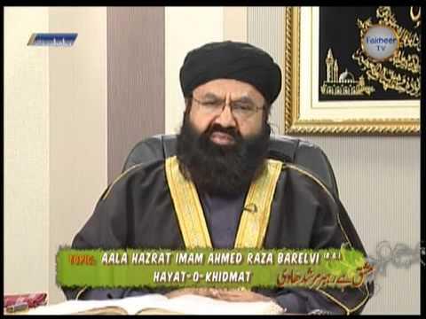 Ala Hazrat Imam Ahmed Raza Khan Blvi (RA) ki Hayat O Khidmat ...