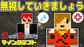 【マインクラフト】お、怒らせちゃった・・・・!?【ワラクラ】9 thumbnail