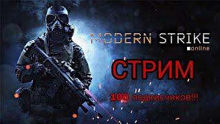 "Стрим игры ""Modern Strike Online"".Пиар оценки и взаимки)"