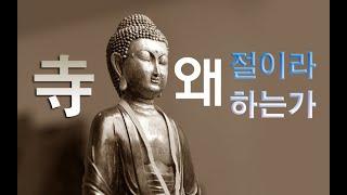 [불교] 우학스님 생활법문 (왜 절이라 부르는가?)