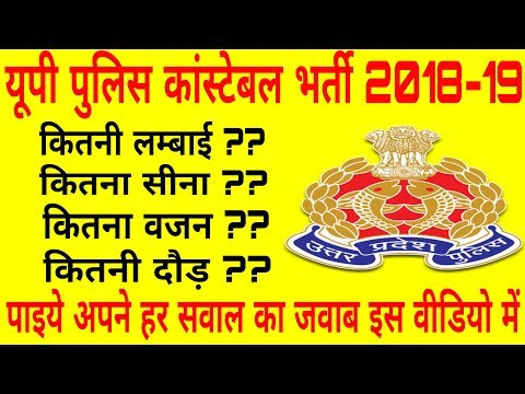 UP POLICE CONSTABLE BHARTI 2018 Hight, weight, Chest, Age ??