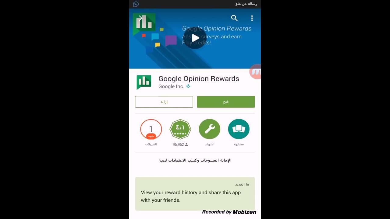 ربح رصيد Google Play بأسهل طريقة بطاقات جوجل بلاي Youtube