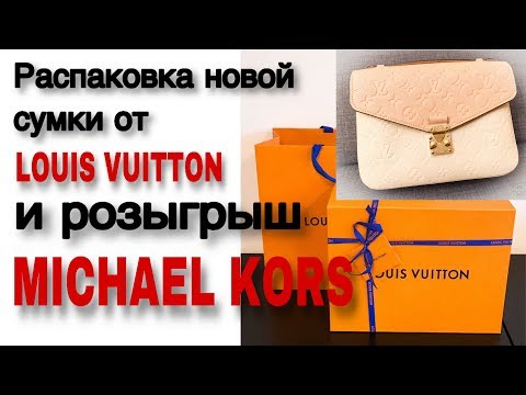 Распаковка новой сумки LV Pochette Metis и розыгрыш Michael Kors