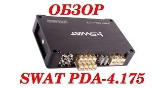 Обзор четырехканального усилителя Swat PDA 4.175. Автозвук своими руками