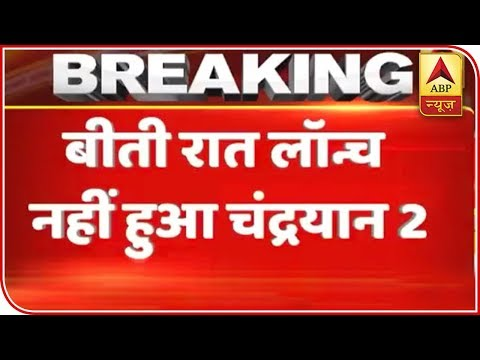 Chandrayaan-2 Launch Called Off Due To A Technical Snag | ABP News