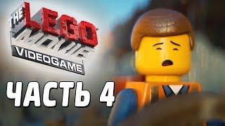 The LEGO Movie Videogame Прохождение - Часть 4 - ПЛАН СПАСЕНИЯ