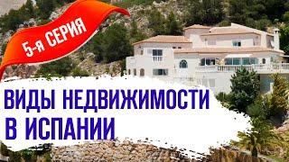 Недвижимость в Испании/Купить недвижимость в Испании/Сериал/Виды недвижимости в Испании/Espanatour