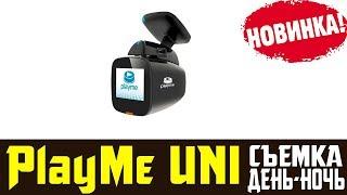 видео Видеорегистратор PlayMe UNI