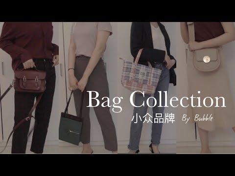 春夏小众品牌包包分享|Bag collection|高性价比小众单品|bubble's穿搭日记