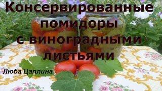Консервированные помидоры с виноградными листьями