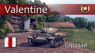 Valentine - Страдай
