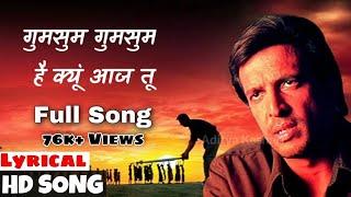 LYRICAL: Gumsum Gumsum hai kyun aaj tu song with lyrics |Jajantaram Mamantaram|Javed jaffrey