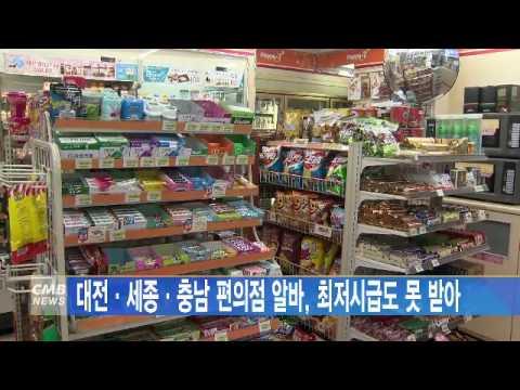 [대전뉴스] 대전·세종·충남 편의점 알바, 최저시급도 못 받아