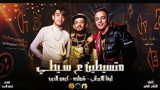 مهرجان متسيطين علي سيطى ( بارد ممل 4 )  شواحه - ايفا الايراني - توزيع كيمو الديب | 2020