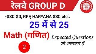 #2 Math 15 Videos for Group D ये प्रश्न 100% आसकते है जरूर देखलेना //Railway Group D math crash cour