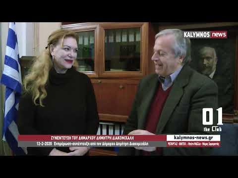 12-2-2020 Ενημέρωση-συνέντευξη από τον Δήμαρχο Δημήτρη Διακομιχάλη